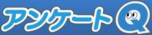アンケートQのロゴ