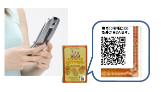 アンケート回答用QRコードを商品に添付